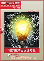 GEC杂志2015年第6期