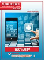GEC杂志2015年第10期