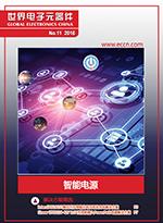 GEC杂志2016年第11期