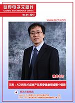 GEC杂志2017年第4期