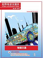 GEC杂志2017年第5期