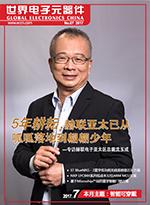 GEC杂志2017年第7期