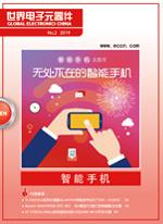 GEC杂志2019年第2期