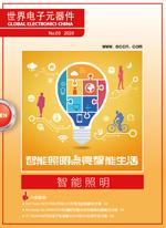 GEC杂志2020年第3期