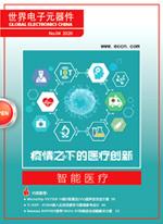 GEC杂志2020年第4期