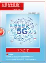 GEC杂志2020年第5期